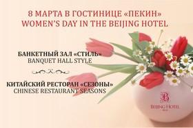 "8 Марта в гостинице ""Пекин"""