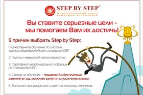 5 причин выбрать Step By Step