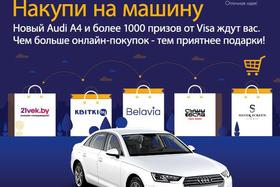 Новая рекламная игра от Visa «Клик удачи»!