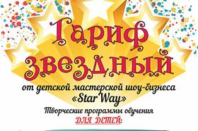 Детская студия STARWAY дарит БЕСПРЕЦЕНДЕНТНЫЕ ПОДАРКИ к новогодним праздникам!