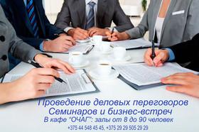 Кафе «Очаг»  - идеальное место для проведения деловых переговоров, семинаров и бизнес-встреч