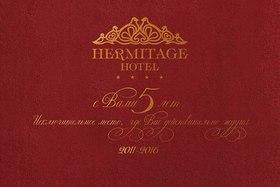 Отелю HERMITAGE - 5 лет!