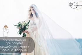 Фата в подарок при покупке свадебного платья в салоне «Bonjour»!