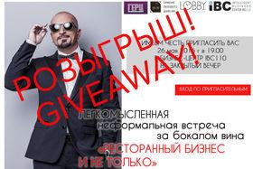 Пригласительный на встречу с ресторатором Вадимом Прокопьевым!