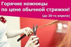 Акция «Горячие ножницы по цене обычной стрижки»