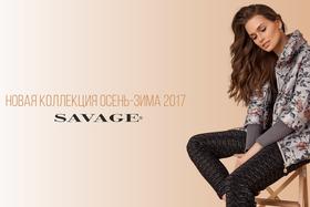 Новая осенняя коллекция SAVAGE уже в магазинах!