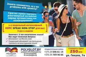 3-х недельная программа разговорного английского SPEAK NON-STOP c иностранными преподавателями!