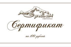 Сертификат на 100 руб.