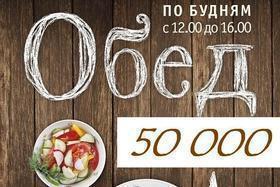 Обеды в «Изба в Задворцах»
