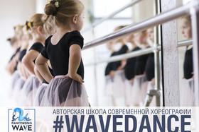Современная хореография для детей от 2-х лет