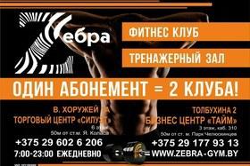Открытие сезона в Фитнес-центре «Зебра»
