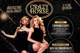Вечеринки в «Crazy Horse»