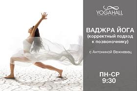 В st.YogaHall идет набор в новый класс по Ваджра-йоге.
