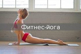 Новое направление! Фитнес-йога