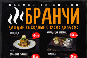 Бранчи в CLEVER Irish Pub!