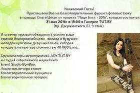 Благотворительный фуршет-фотовыставка в помощь Ольге Цекот от проекта «Леди Босс - 2016»