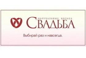 Новый салон обручальных колец «Свадьба» в Минске