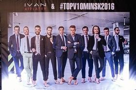 Мы будем вести себя плохо и делать это хорошо TopV10Minsk
