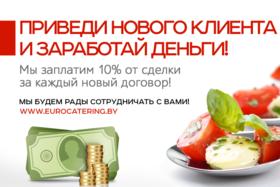 Приведи нового клиента и заработай деньги!