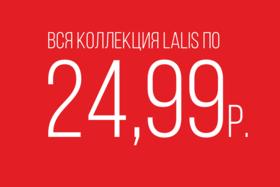 Весь ассортимент бренда LALIS по единой цене: по 24,99р.!
