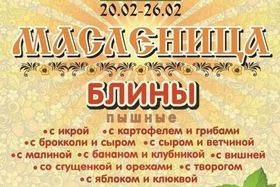 """Масленичная неделя в """"ЛИДО"""""""