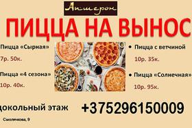 Пицца на вынос