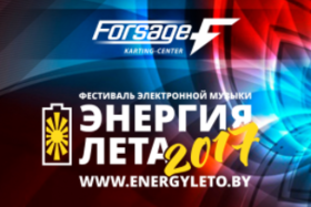 Фестиваль электронной музыки энергия лета 2017
