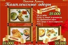 Комплексные обеды с 12.00 до 15.00