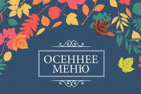 Блюда, которые сделают вашу осень ярче и вкуснее