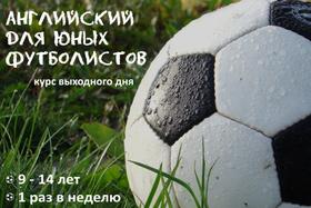 Английский язык для юных футболистов