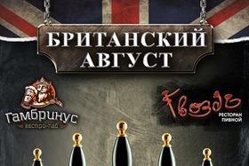 Фестиваль британской кухни и напитков  «Британский август»