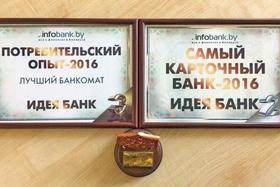 Идея Банк завоевал награды в конкурсе «Потребительский опыт – 2016»