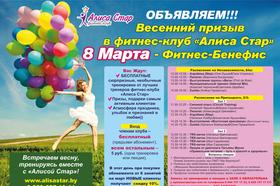 """8 марта в """"Алисе Стар"""" праздничные тренировки!"""