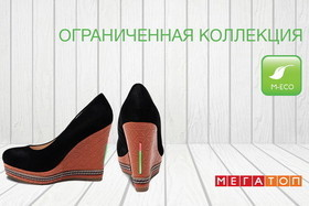 Компания МЕГАТОП наладила выпуск «умной» экологической обуви с датчиками