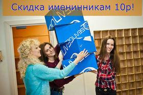 Дарим именинникам 10 рублей на квест