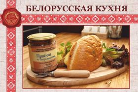 Новое меню белорусской кухни