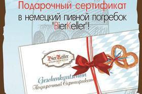 Подарочные сертификаты в BierKeller