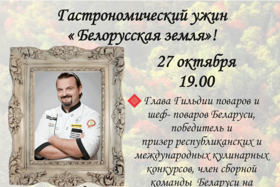 Гастрономический ужин «Белорусская земля»