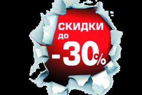 Акция! Скидка до 30% на ItalWax и оборудование для маникюра!
