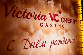 «Виктория Черри» отпразднует День Рождение!