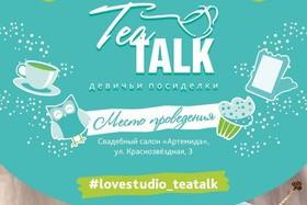 TeaTalk в салоне «Artemida»!