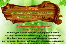 6 мая открытие летнего сезона в кафе «Очаг»
