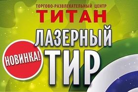 Новинка! Лазерный тир в ТРЦ «Титан»!