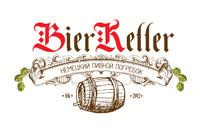 BierKeller - Немецкий пивной погребок
