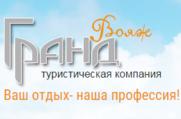 Гранд Вояж - Туристическая фирма