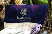 Шамони - Салон красоты