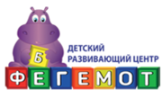 Фегемот - Детский развивающий центр