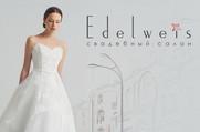 Эдельвейс - Свадебный салон