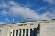 КЗ Минск - Концертный зал