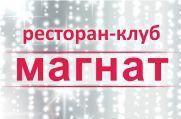 Магнат - Ресторан-клуб